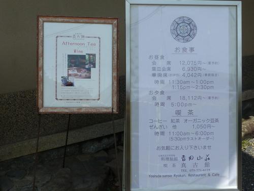 2011525知恩院から銀閣寺 (63).JPG