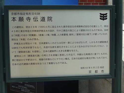 20110606東寺 (50).JPG