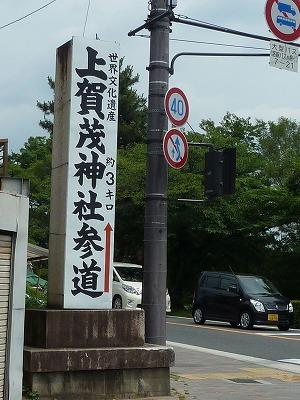 20110630上賀茂方面 (9).jpg