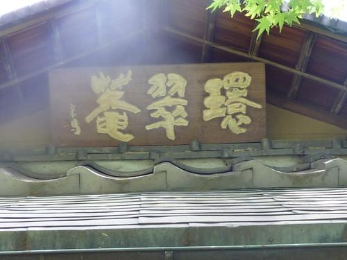 20110711南禅寺大寧軒 鉾骨組み (118).JPG