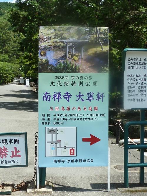 20110711南禅寺大寧軒 鉾骨組み (71).JPG