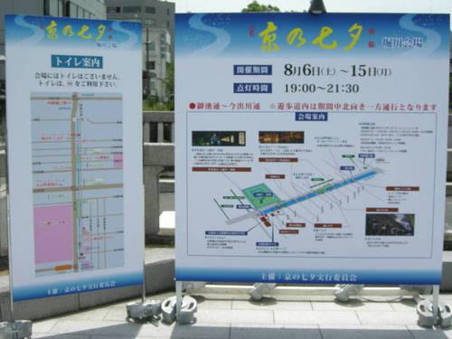 20110807鴨川堀川納涼 (20).JPG