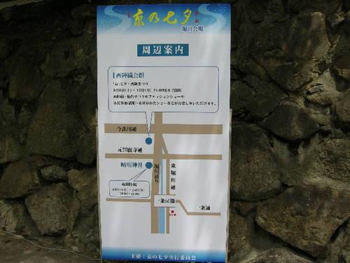 20110807鴨川堀川納涼 (46).JPG