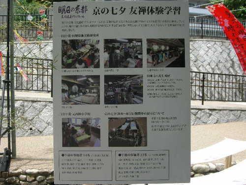20110807鴨川堀川納涼 (48).JPG