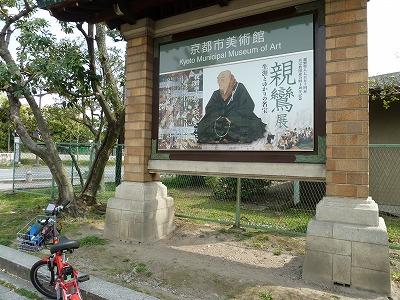 京都市美術館親鸞.jpg