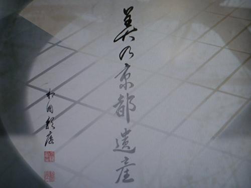 美の京都遺産.JPG