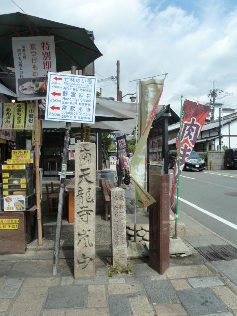 嵐山 きぬかけ6.JPG