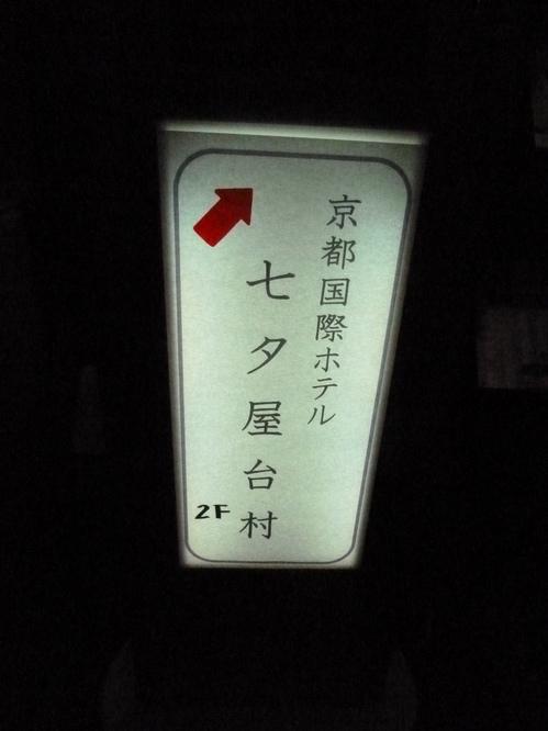 京の七夕17.JPG