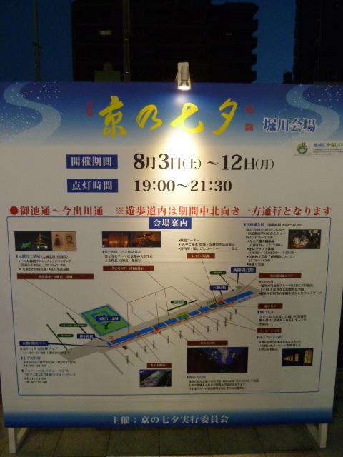 京の七夕1.JPG