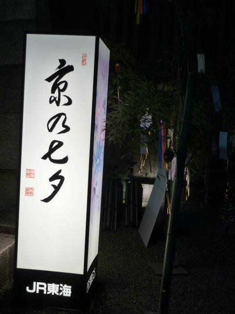 京の七夕6.JPG