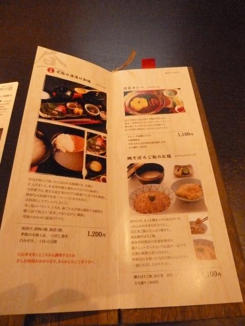 信長茶寮4.JPG