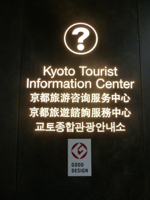 観光案内所8.JPG