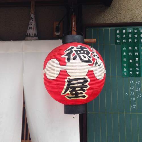 徳屋2.JPG