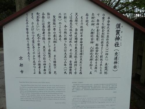 須賀神社3.JPG