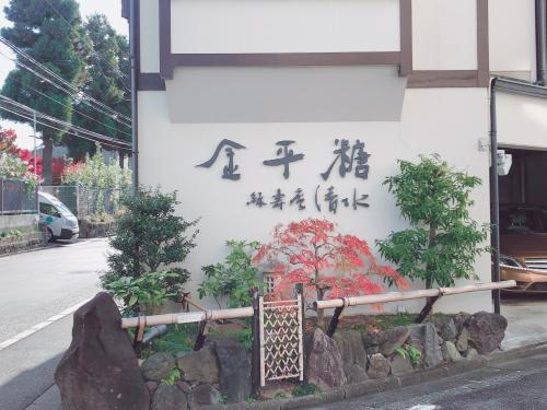 緑寿庵1.jpg