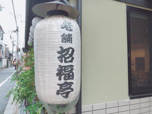 招福亭1.jpgのサムネール画像