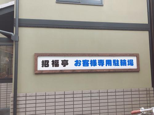 招福亭5.jpg