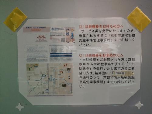 清水寺駐輪3.jpg