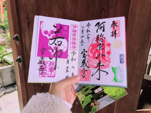 宝蔵寺3.jpgのサムネール画像