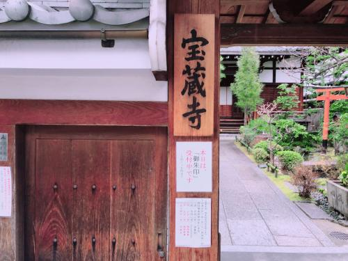 宝蔵寺4.jpg