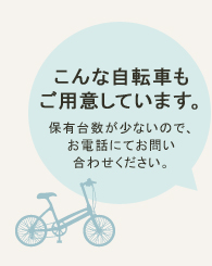 こんな自転車もご用意しています。保有台数が少ないので、お電話にてお問い合わせください